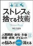 ストレスを捨てる技術 (中経の文庫)