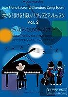 わかる!弾ける!楽しい!ジャズピアノレッスンVol.2アドリブ理論リハモアレンジ練習やさしい楽譜教則本マイナスワンCD付入門書