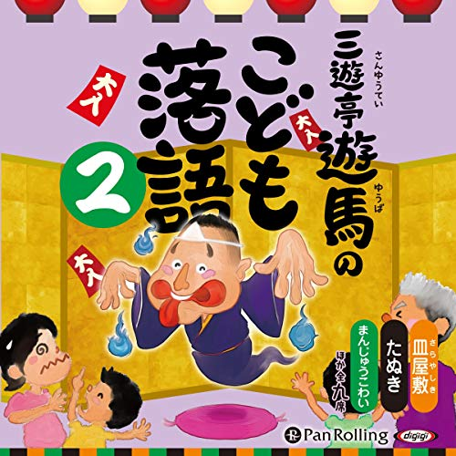 Diseño de la portada del título [2巻] 三遊亭遊馬のこども落語 2