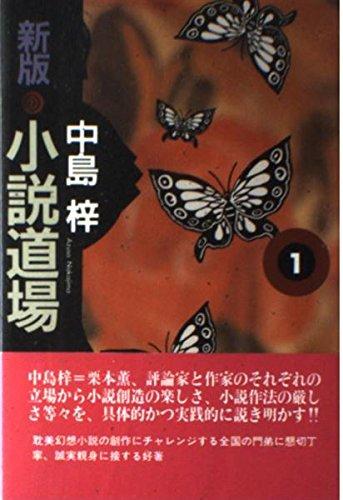 新版 小説道場〈1〉