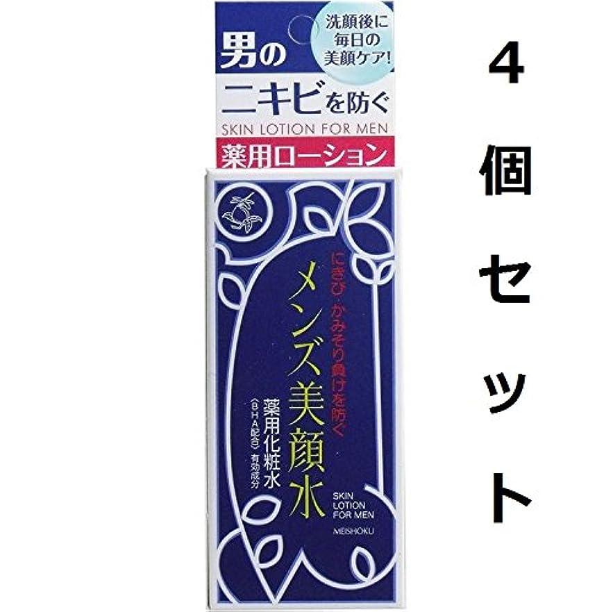 悲惨な一元化する採用する洗顔後に毎日の美顔ケア 薬用メンズ美顔水 80mL 4個セット