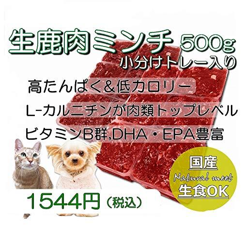 猫 生肉 鹿肉 国産生鹿肉ミンチ小分けトレー500g トッピング ごはん おやつ 低カロリーで高たんぱく 手作り キャットフード 食材料 アレルギー体質の猫ちゃんも安心