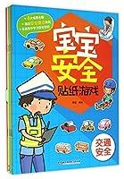 宝宝安全贴纸游戏(函套书共6册)