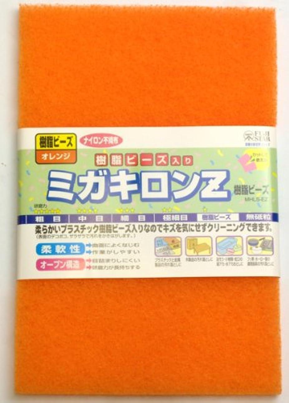タクトスクランブル味FS ミガキロンZ樹脂ビーズ120個お得セット