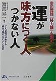 運が味方につく人つかない人―幸田露伴『努力論』を読む (知的生きかた文庫)