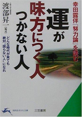 運が味方につく人つかない人―幸田露伴『努力論』を読む (知的生きかた文庫)の詳細を見る