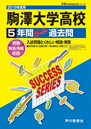 T58駒澤大学高等学校 2019年度用 5年間スーパー過去問 (声教の高校過去問シリーズ)の詳細を見る