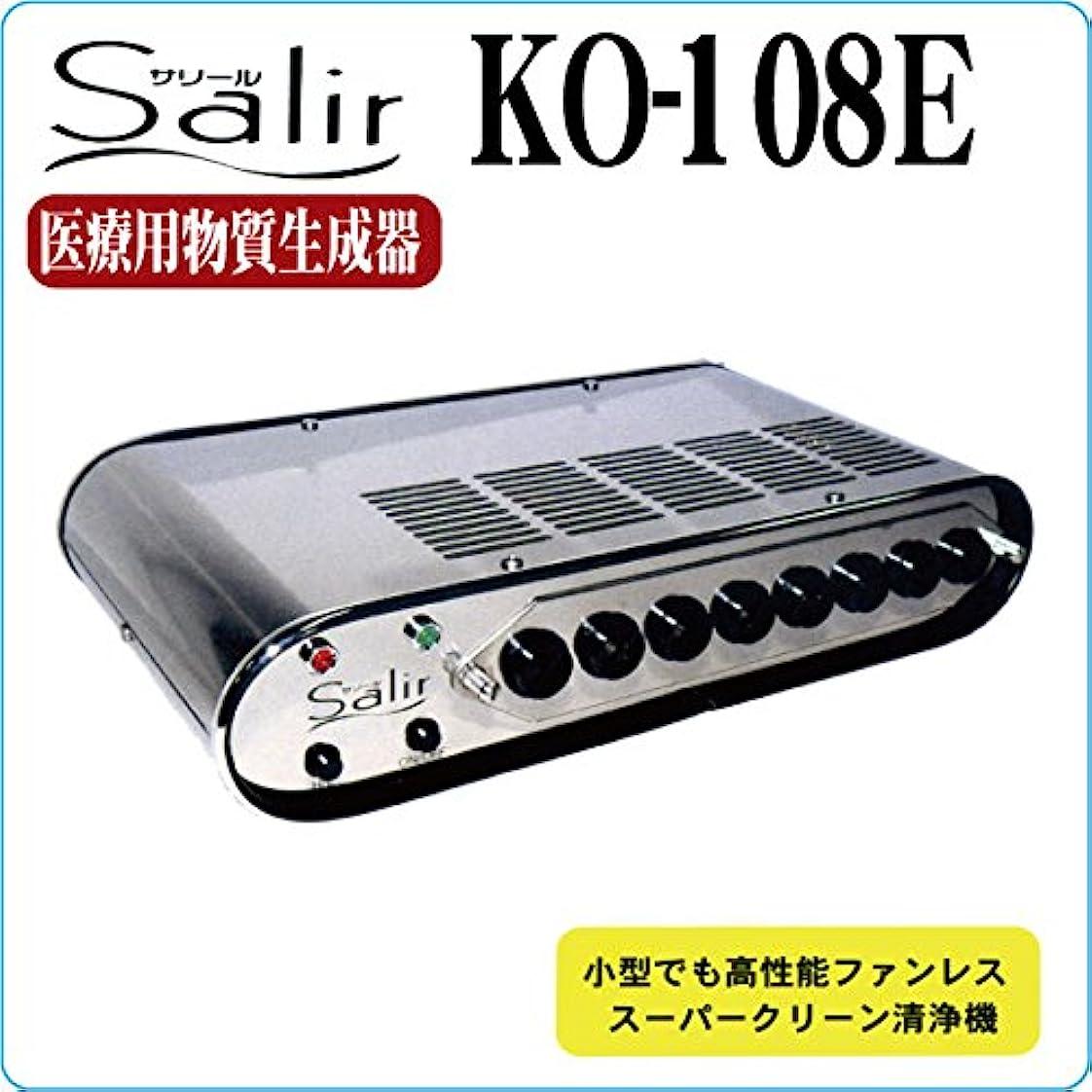 保存する無限大または空気清浄活性器 Salir サリール KO-108E