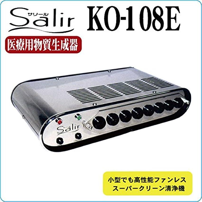 毒テナント振る舞う空気清浄活性器 Salir サリール KO-108E