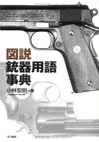図説 銃器用語事典