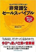 非常識なセールス・バイブル(DVD付き)
