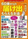 60歳からの「届け出」だけでもらえるお金 三才ムック Vol.1014