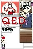 Q.E.D.―証明終了―(41) (月刊少年マガジンコミックス)