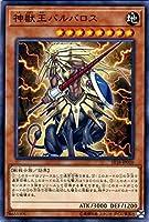 遊戯王/第10期/スターターデッキ/ST18-JP010 神獣王バルバロス