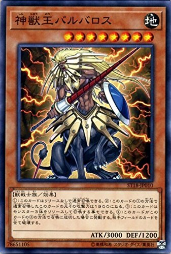 Yu-Gi-Oh! / 10th Period / Starter Deck / ST18-JP010 Divine Beauty Barbaros