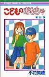 こどものおもちゃ 8 (りぼんマスコットコミックス)