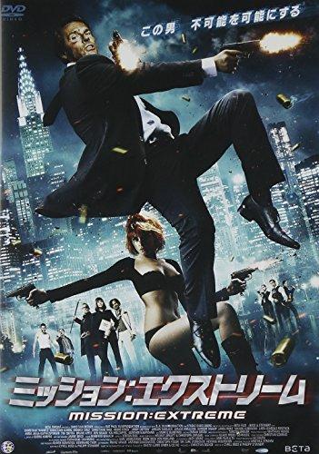 ミッション:エクストリーム [DVD]