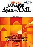 実例で学ぶ! [入門と実践] Ajax+XML [CD-ROM付き]