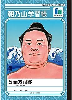 ショウワノート B5 5mm方眼罫 リーダー罫入 【朝乃山学習帳】 603-4230-01...