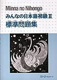 みんなの日本語初級2標準問題集 (Minna no Nihongo)