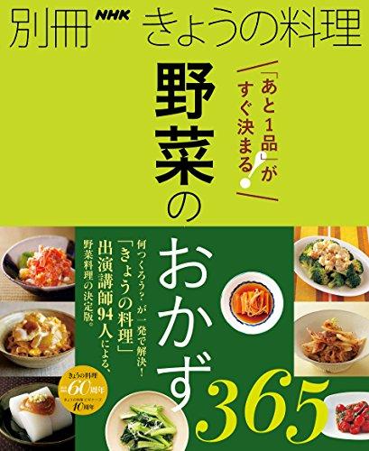 「あと1品」がすぐ決まる! 野菜のおかず365 別冊NHKきょうの料理