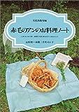 赤毛のアンのお料理ノート ~L.M.モンゴメリ作 村岡花子訳『赤毛のアン』をもとにして~