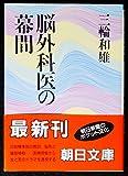 脳外科医の幕間 (朝日文庫)