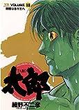 太郎(TARO)(18) (ヤングサンデーコミックス)