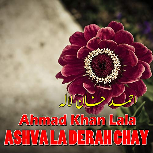 Ashva La Derah Chay - Single
