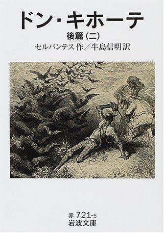 ドン・キホーテ 後篇2 (岩波文庫)の詳細を見る