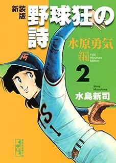 新装版 野球狂の詩 水原勇気編(2) (講談社漫画文庫)