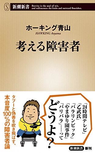 考える障害者 (新潮新書)