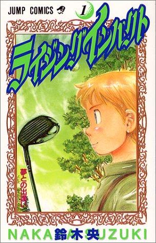 ライジングインパクト (1) (ジャンプ・コミックス)の詳細を見る