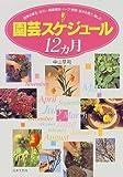 園芸スケジュール12カ月―四季の草花・洋ラン・観葉植物・ハーブ・野菜・庭木を育て、楽しむ