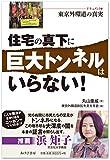住宅の真下に巨大トンネルはいらない!—ドキュメント・東京外環道の真実