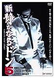 新・静かなるドン5[DVD]