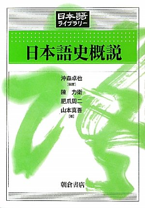 日本語史概説 (日本語ライブラリー)の詳細を見る