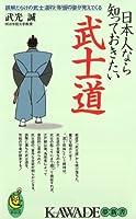 日本人なら知っておきたい武士道 (KAWADE夢新書)