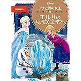 アナと雪の女王 エルサの ちょうこくコンテスト (ディズニーゴールド絵本)