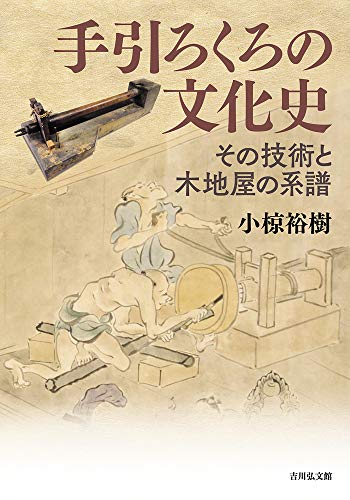 手引ろくろの文化史: その技術と木地屋の系譜の詳細を見る