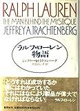 Ralph Lauren story (1990) ISBN: 4087731146 [Japanese Import]