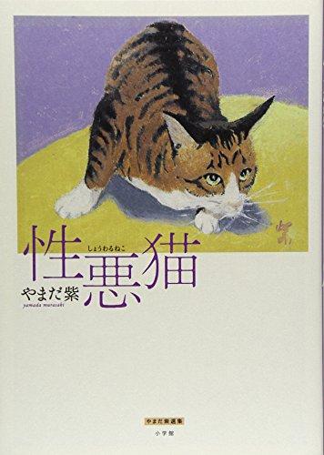 性悪猫 (やまだ紫選集)