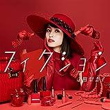 逢田梨香子の2nd EP「フィクション」2月24日リリース。「装甲娘戦機」OP曲収録