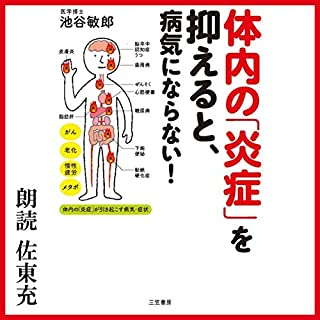 『体内の「炎症」を抑えると、病気にならない!』のカバーアート