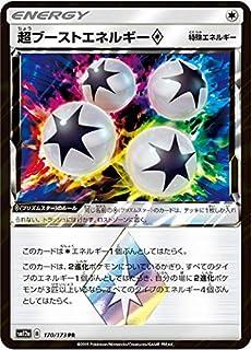 ポケモンカードゲーム SM12a 170/173 超ブーストエネルギー 特殊エネルギー (PR プリズムスターレア) ハイクラスパック タッグオールスターズ