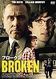 ブロークン[DVD]