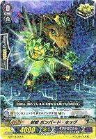 カードファイトヴァンガードG 第14弾「竜神烈伝」/G-BT14/051 刻獣 ボンバード・ホッグ R