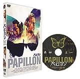 パピヨン[DVD]