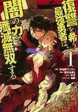 復讐を希う最強勇者は、闇の力で殲滅無双する 1 (ヤングジャンプコミックス)