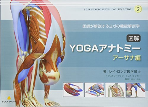 図解YOGAアナトミー:アーサナ編 - 医師が解説するヨガの機能解剖学